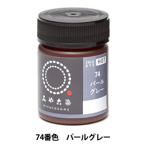 染料 『COLD DYE HOT (コールダイホット) 74パールグレー』 KATSURAYA 桂屋