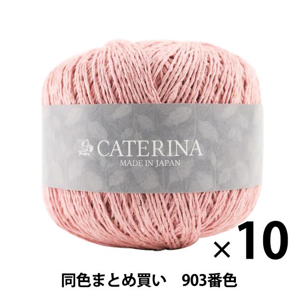 【10玉セット】春夏毛糸 『CATERINA(カテリーナ) 903番色』 Puppy パピー【まとめ買い・大口】