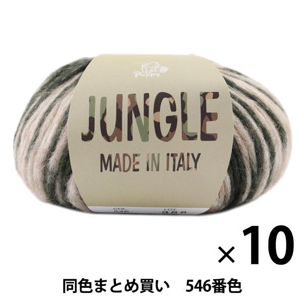 【10玉セット】秋冬毛糸 『JUNGLE(ジャングル) 546番色』 Puppy パピー【まとめ買い・大口】