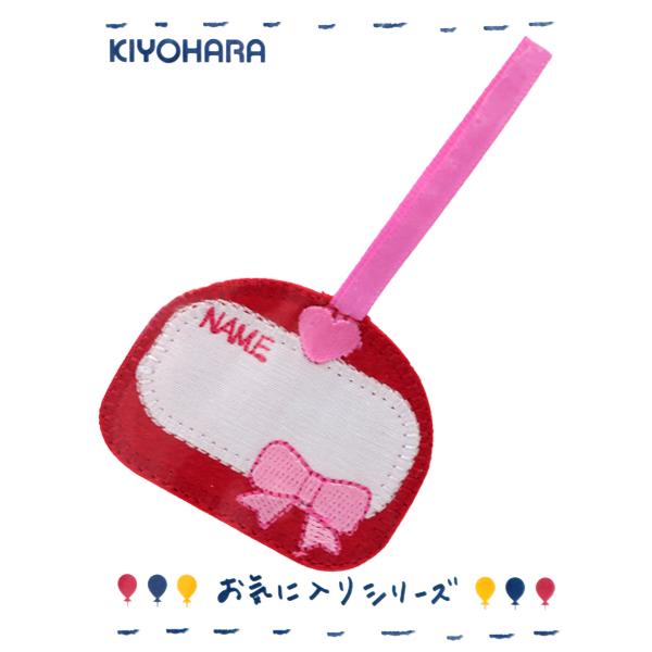 ワッペン 『お気に入りシリーズ 名札、吊り下げワッペン リボン MOW560』 KIYOHARA 清原