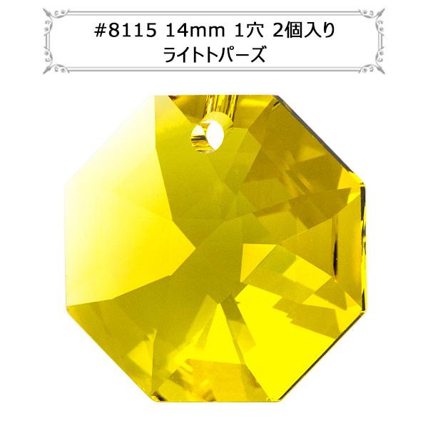 スワロフスキー 『#8115 Octagon Lily Suncatcher (一つ穴タイプ) ライトトパーズ 14mm 2粒』 SWAROVSKI スワロフスキー社