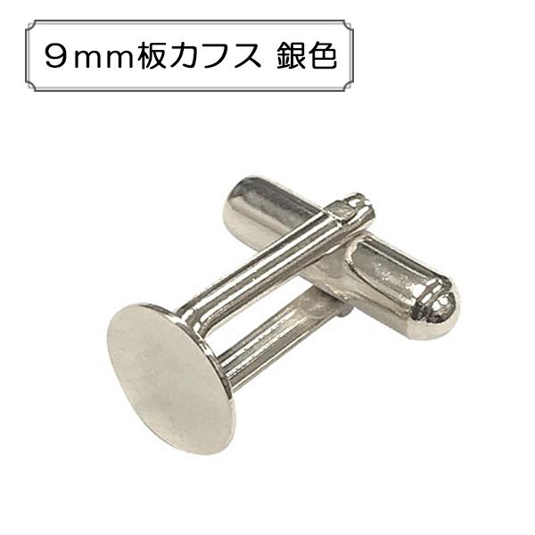手芸金具 『9mm板カフス 銀色』