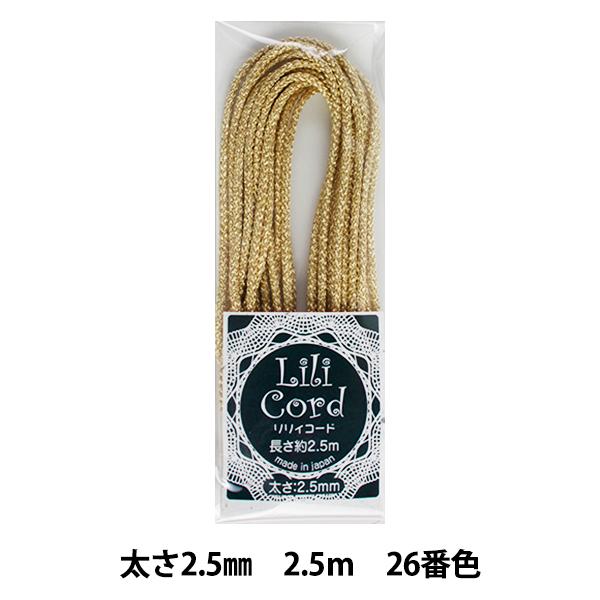 組ひも 『リリィコード 巾2.5mm 2.5m巻 26番色 (ゴールド)』 カナガワ