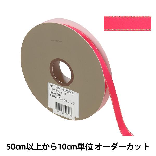【数量5から】リボン 『グリッターWサテン ゴールド 幅約1.2cm 130番色 フューシャピンク 33116』 TOKYO RIBBON 東京リボン