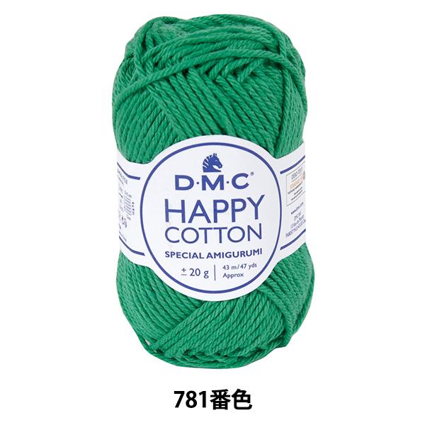 春夏毛糸 『ハッピーコットン WICKET ウィケット 781番色』 DMC ディーエムシー