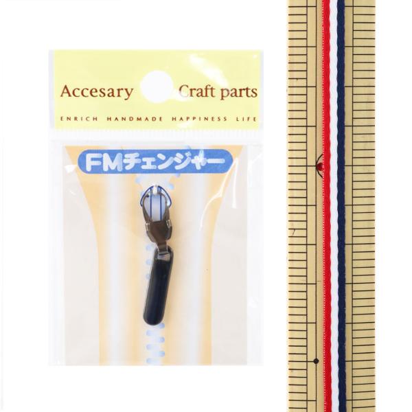 『FMチェンジャー』 FM-2