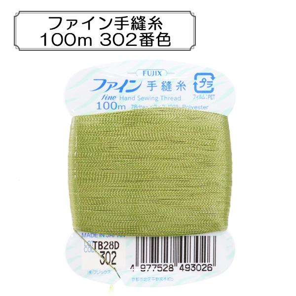 手縫い糸 『ファイン手縫糸100m 302番色』 Fujix フジックス
