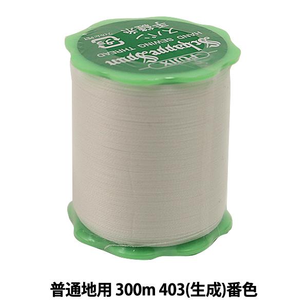 手縫い糸 『シャッペスパン 普通地用 300m 403(生成)番色』 Fujix(フジックス)
