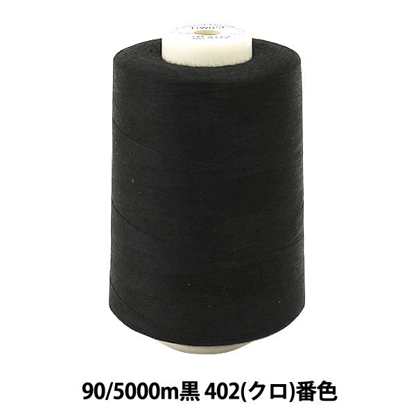 Fujix(フジックス) 『キングスパンロックミシン糸90/5000m黒 402(クロ)番色』