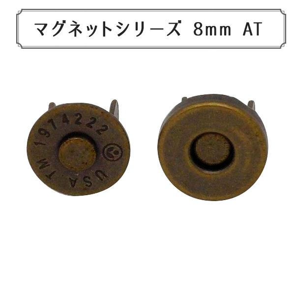 磁石 『マグネットシリーズ マグネットホック 8mm AT』