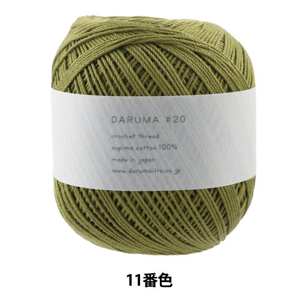 レース糸 『DARUMA #20 50g 11番色』 DARUMA ダルマ 横田