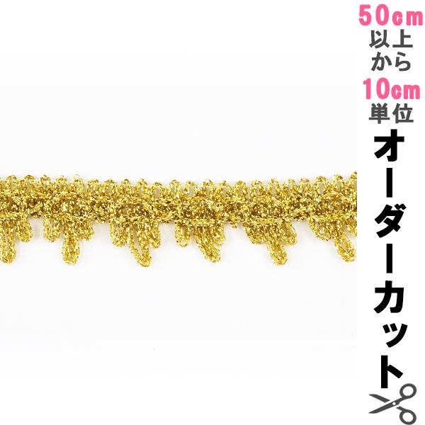【数量5から】手芸ブレード 『ラメブレード 9238 (gold)』