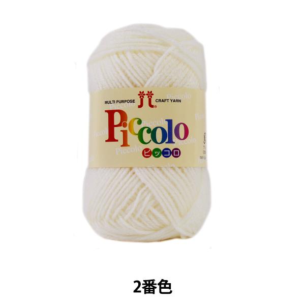 秋冬毛糸 『Piccolo (ピッコロ) 2 (オフ白) 番色』 Hamanaka ハマナカ