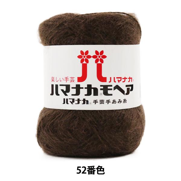 秋冬毛糸 『ハマナカ モヘア 52 (こげ茶) 番色』 Hamanaka ハマナカ