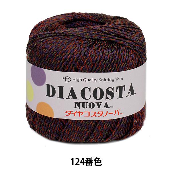 春夏毛糸 『DIACOSTA NUOVA (ダイヤコスタノーバ) 124番色』 DIAMOND ダイヤモンド