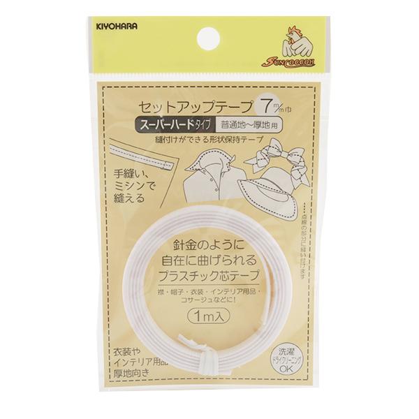 形状保持テープ 『セットアップテープ スーパーハード 7mm 白 SUN52-07』 SUNCOCCOH サンコッコー KIYOHARA 清原