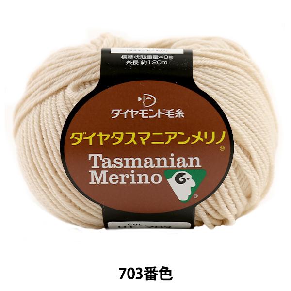 秋冬毛糸 『Dia tasmanian Merino (ダイヤタスマニアンメリノ) 703 (薄ベージュ) 番色』 DIAMOND ダイヤモンド
