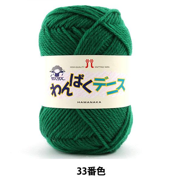 毛糸 『わんぱくデニス 33番色』 Hamanaka ハマナカ