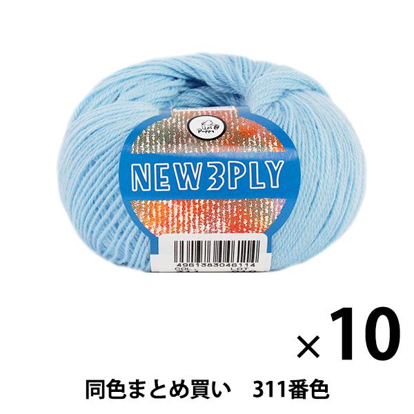 【10玉セット】秋冬毛糸 『NEW 3PLY(ニュースリープライ) 311番色』 Puppy パピー【まとめ買い・大口】