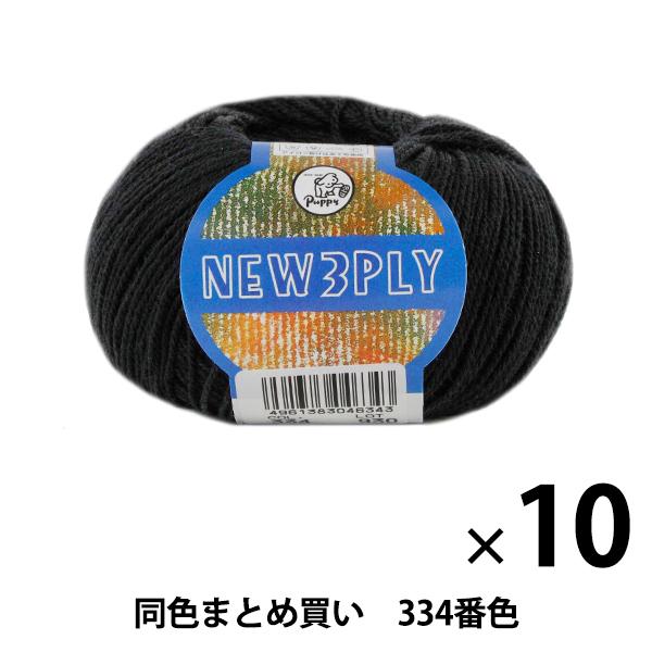 【10玉セット】秋冬毛糸 『NEW 3PLY(ニュースリープライ) 334(黒)番色』 Puppy パピー【まとめ買い・大口】