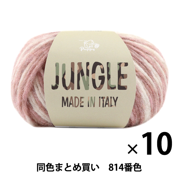【10玉セット】秋冬毛糸 『JUNGLE(ジャングル) 814番色』 Puppy パピー【まとめ買い・大口】