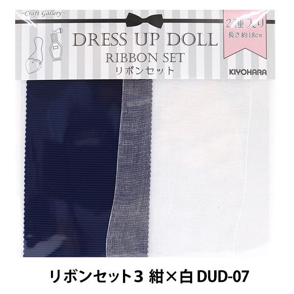 ドールチャーム素材 『ドールリボンセット3 紺×白 DUD-07』 KIYOHARA 清原