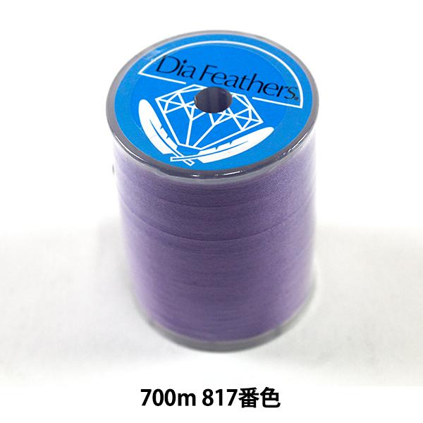 ミシン糸 『ダイヤフェザー スパンミシン糸 普通地用 #60 700m 817番色』 大黒絲業