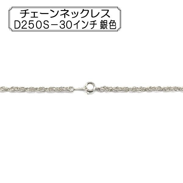 手芸金具 『チェーンネックレス D250S-30インチ 銀色』