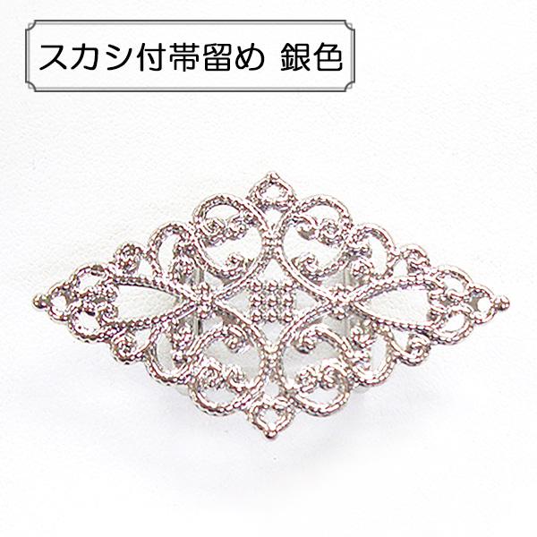 手芸金具 『スカシ付帯留め 銀色』