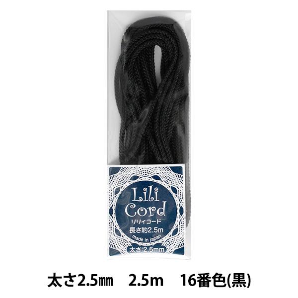 組ひも 『リリィコード 巾2.5mm 2.5m巻 16番色 (黒)』 カナガワ