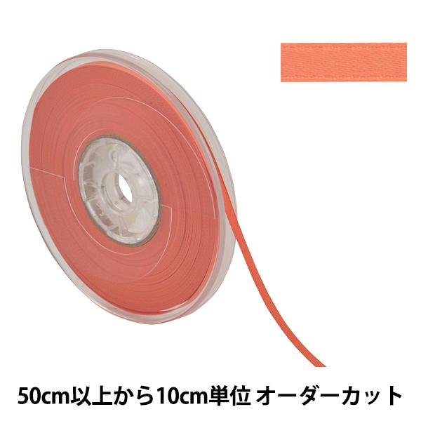 【数量5から】 リボン 『両面フルダルサテンリボン #2250 幅約4mm 133番色』
