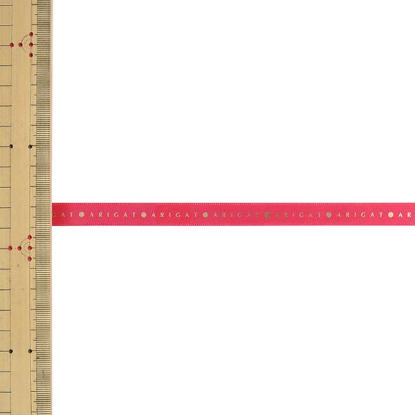 【数量5から】 リボン 『ありがとうリボン 幅約1.2cm 4番色 14330』 TOKYO RIBBON 東京リボン