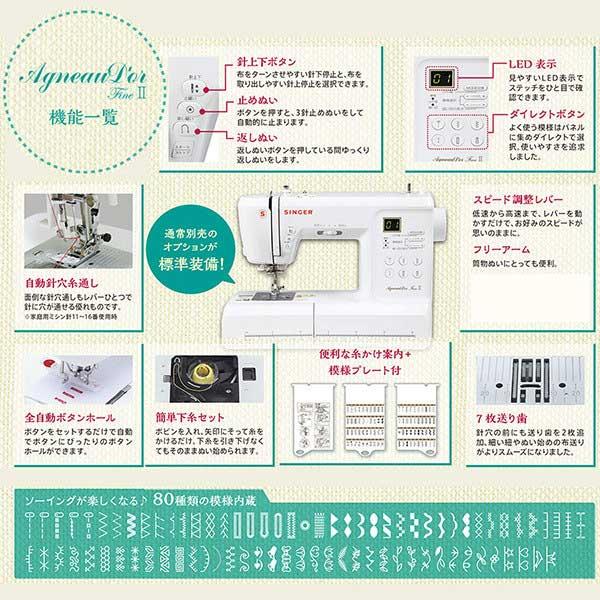 【レンタル】【送料無料】 家庭用ミシン 『SINGER アニュドール ファインII SY-18』