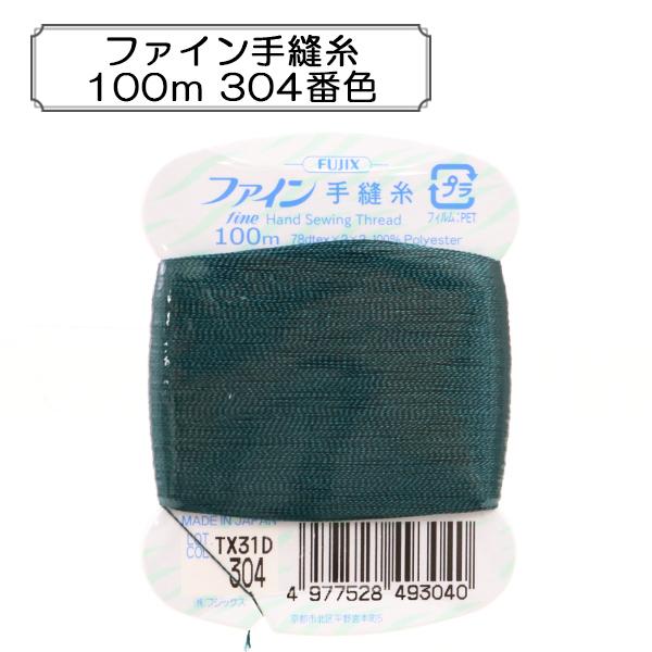 手縫い糸 『ファイン手縫糸100m 304番色』 Fujix フジックス