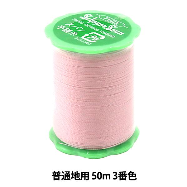 手縫い糸 『シャッペスパン 普通地用 50m 3番色』 Fujix(フジックス)
