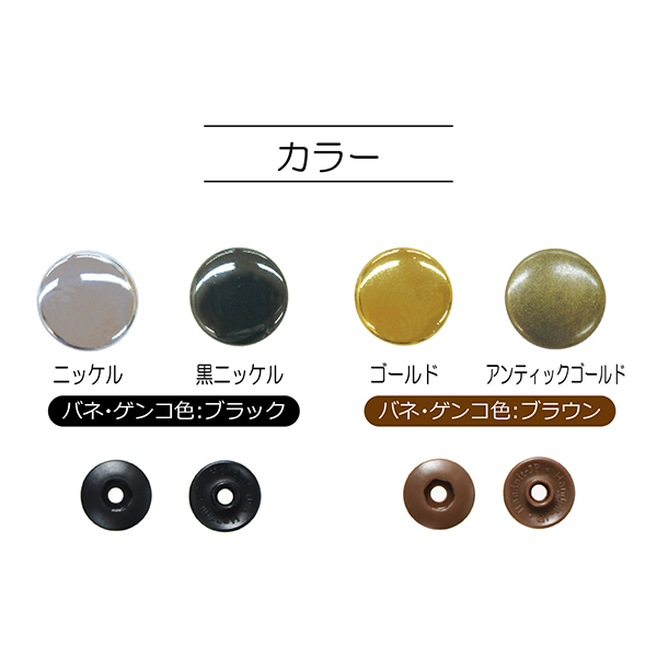 ボタン 『ワンタッチプラスナップボタン 14mm ニッケル』 SUNCOCCOH サンコッコー KIYOHARA 清原