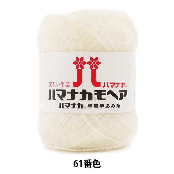 秋冬毛糸 『ハマナカ モヘア 61 (オフW) 番色』 Hamanaka ハマナカ