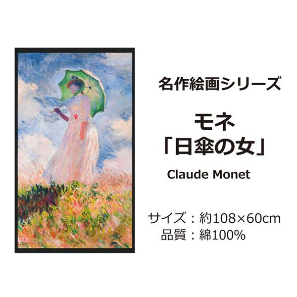 生地 『名作絵画シリーズ モネ 「日傘の女」 約60cmパネルカットクロス』