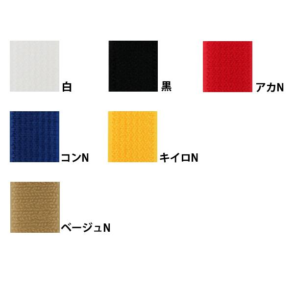 マジックテープ 『Kuraray (クラレ) エコマジック マジックテープ 広幅タイプ 縫製用 黄 M520RN』 KIYOHARA 清原