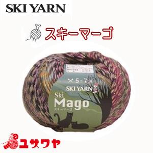 秋冬毛糸 『Ski Mago (スキーマーゴ) 2031番色』 SKIYARN スキーヤーン