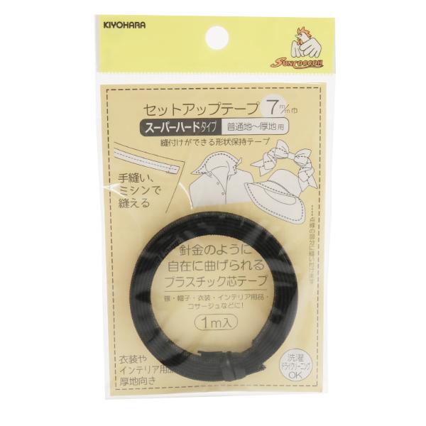 形状保持テープ 『セットアップテープ スーパーハード 7mm 黒 SUN52-08』 SUNCOCCOH サンコッコー KIYOHARA 清原