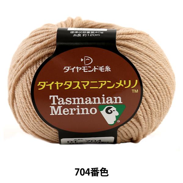 秋冬毛糸 『Dia tasmanian Merino (ダイヤタスマニアンメリノ) 704 (ベージュ) 番色』 DIAMOND ダイヤモンド