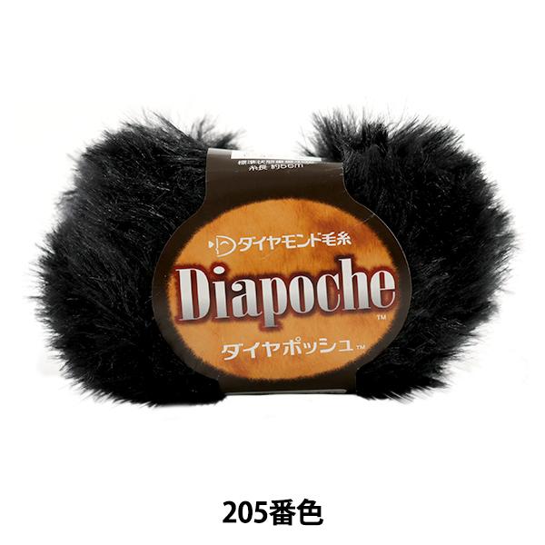 秋冬毛糸 『Dia poche (ダイヤポッシュ) 205 (黒) 番色』 DIAMOND ダイヤモンド