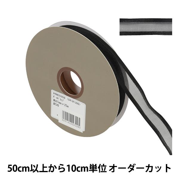 【数量5から】 リボン 『ボールドエッジ 幅約1.5cm 50番色 48833』 TOKYO RIBBON 東京リボン