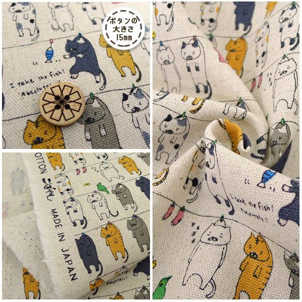 【数量5から】生地 『綿麻キャンバス 洗濯ネコ KTS6227-A』 COTTON KOBAYASHI コットンこばやし 小林繊維