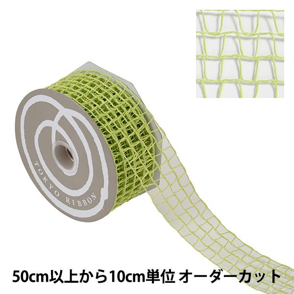 【数量5から】 リボン 『レゾールバン 幅約3.7cm 11番色 46382』 TOKYO RIBBON 東京リボン