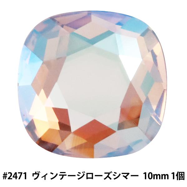 スワロフスキー 『#2471 Cushion ヴィンテージローズシマー 10mm 1粒』 SWAROVSKI スワロフスキー社