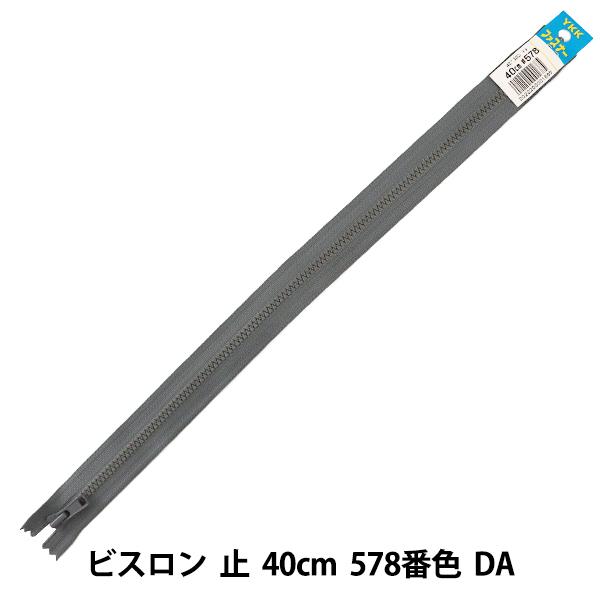 ファスナー 『No.4 ビスロン 止 40cm 578番色 DA VSC46-40578』 YKK ワイケーケー