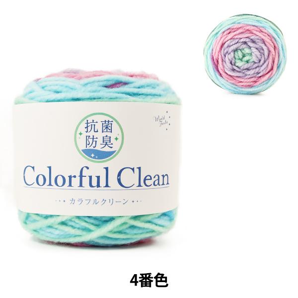 毛糸 『抗菌防臭カラフルクリーン 4番色 エメラルド』 【ユザワヤ限定商品】