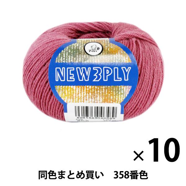 【10玉セット】秋冬毛糸 『NEW 3PLY(ニュースリープライ) 358番色』 Puppy パピー【まとめ買い・大口】